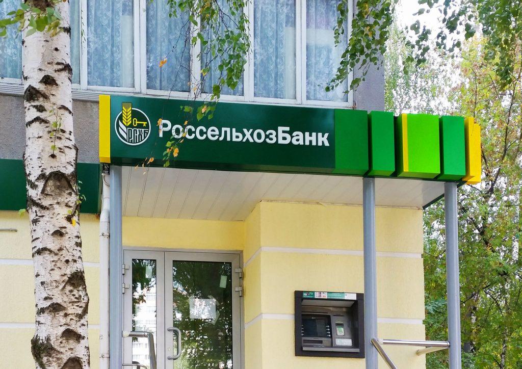 РСХБ передает обязательства «Евродона» профильному инвестору