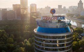 Совкомбанк уточнил новый размер доли в капитале Санкт-Петербургской биржи