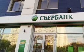 СберБанк обновил состав набсовета