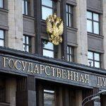 Госдума утвердила во втором чтении запрет на перепродажу сведений из ЕГРН