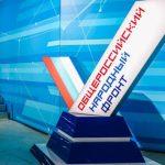 Общероссийский народный фронт предложил ввести ответственность за овербукинг в отелях