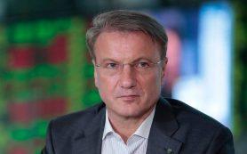 Греф рассказал, какой ценой миру и России дастся энергопереход к 2050 году