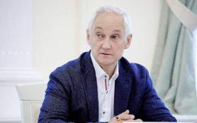 Белоусов провел совещание по введению антикризисных мер поддержки бизнеса